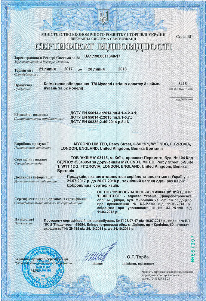 сертификат майконд