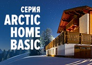 seriya-arctic-home-basic-copy1