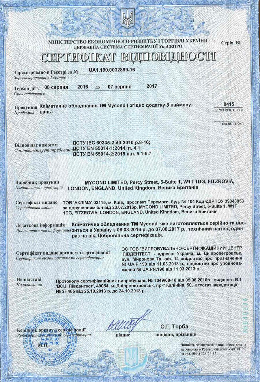 sertifacate-1-upd