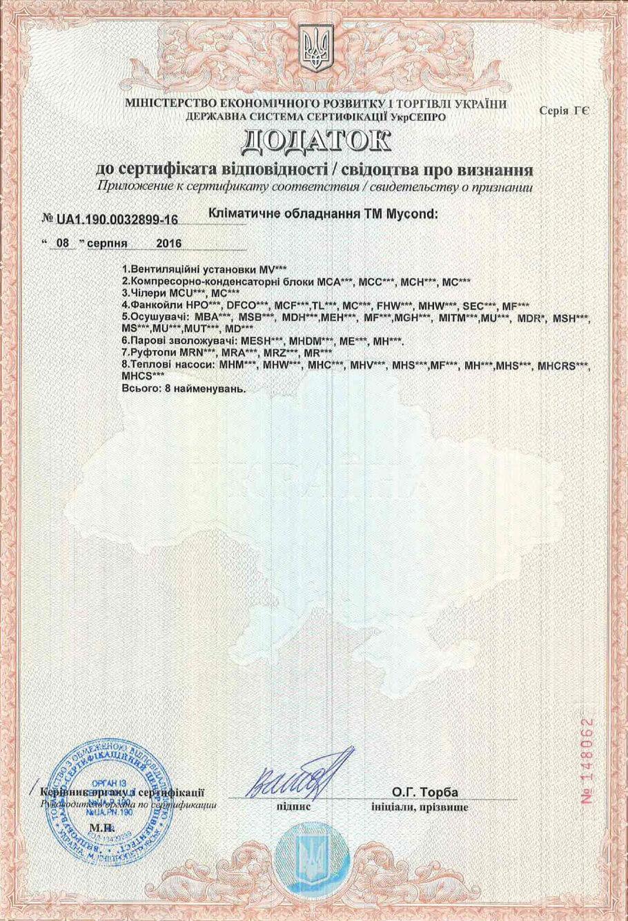 sertifacate-2-upd